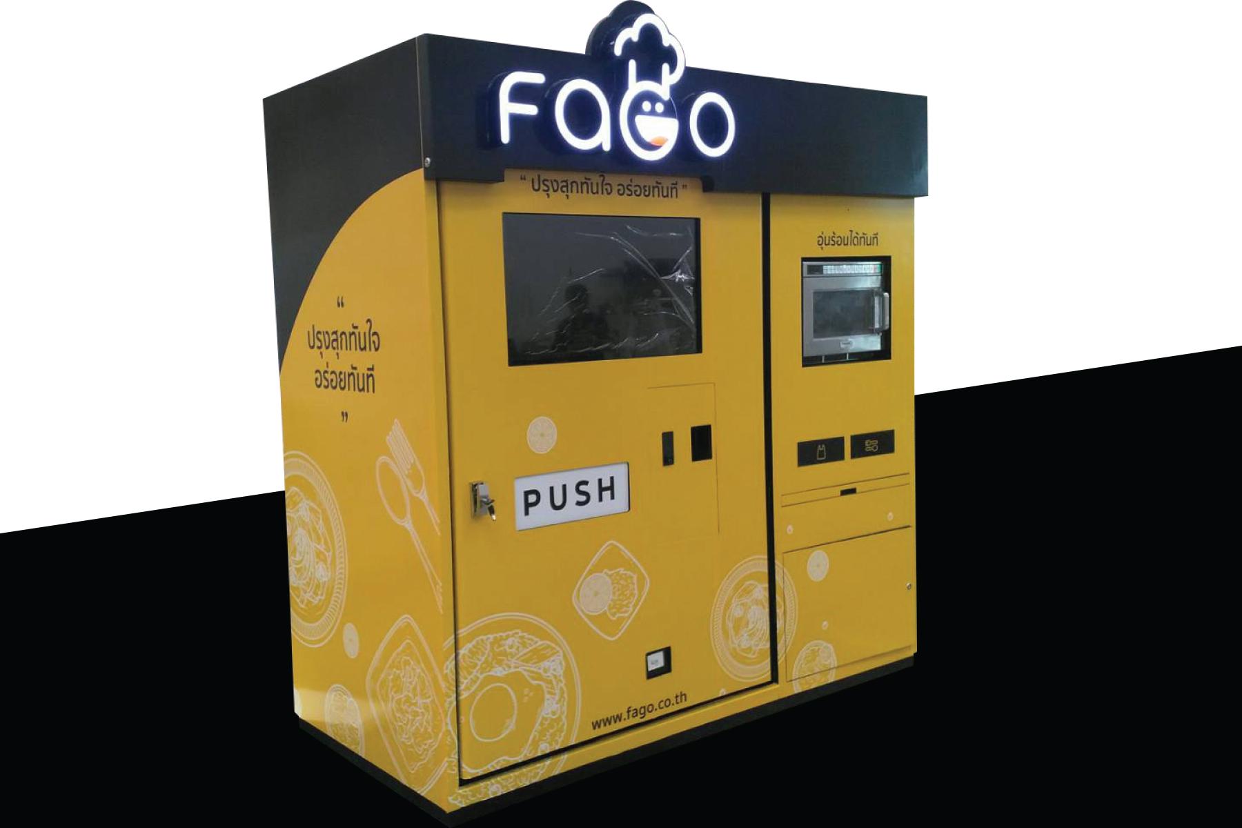 """เครื่องจำหน่ายสินค้าอัตโนมัติ """"Fagofood"""""""